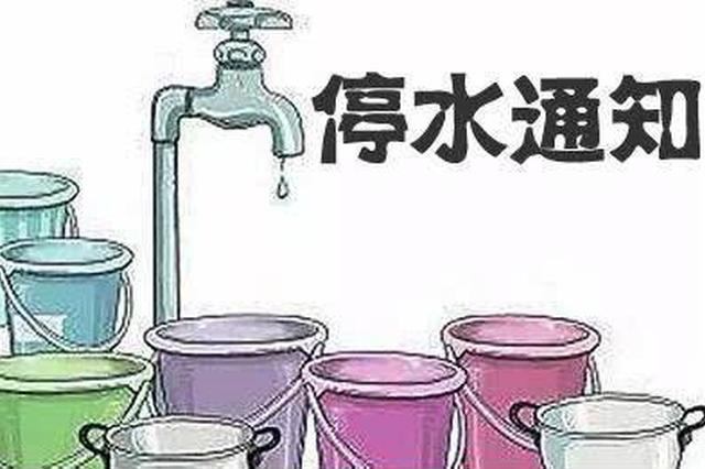 九龙坡区部分片区19日将停水12小时