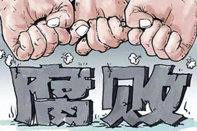 重庆:1200多人因扶贫领域腐败和作风问题被查处