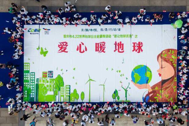 重庆100个环保家庭共拼地球绘图 纪念世界地球日
