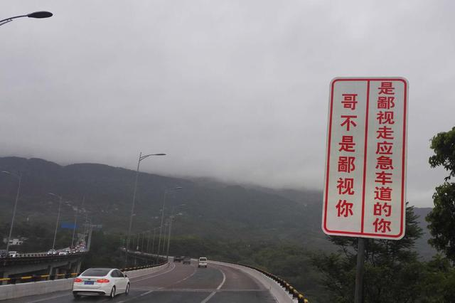重庆高速执法推创意交通警示语 驾驶员看后会心一笑