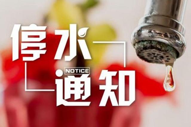 江北渝北部分片区24日将停水 请提?#30333;齪么?#27700;准备