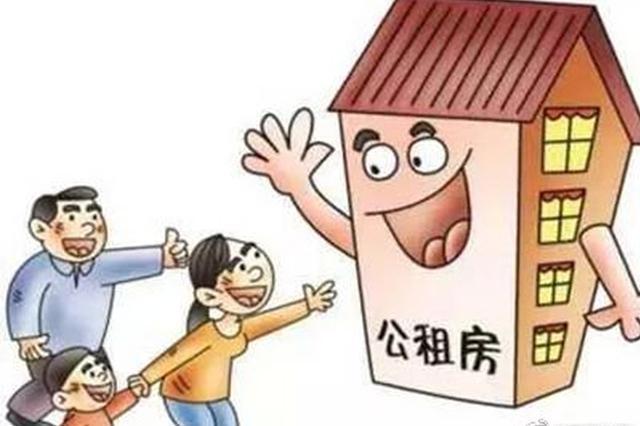重庆公租房累计分配50.5万套 140余万群众住有所居