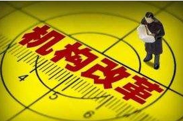 重庆机构改革完成了!班?#20248;?#22791;和机构人员转隶到位