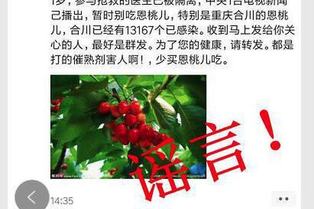 吃樱桃中毒吗?请别信别传谣言!