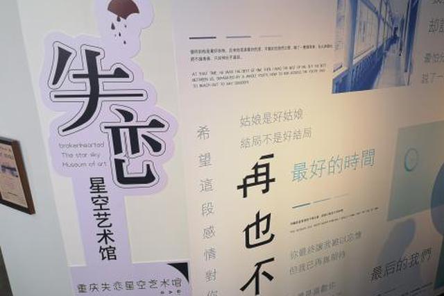 """重庆也有""""治愈系""""失恋艺术馆:过去的都是风景"""