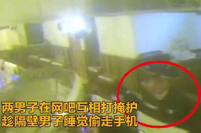 重庆小伙嫌手机打游戏太卡 网吧偷拿手机被警方抓捕