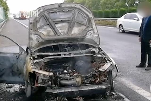 傻眼!车底粘了这个东西 轿车高速上被烧成空壳(图)