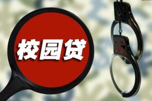 """针对大学生实施""""套路贷""""犯罪 重庆10名被告人获刑"""