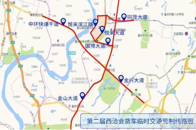 西洽会期间 悦来国博中心周边道路禁止载货汽车驶入
