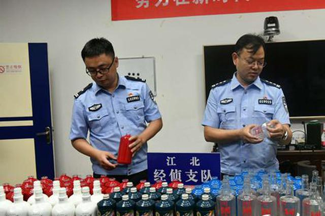 重庆警方侦破特大制售假酒包材案 市值约20亿元