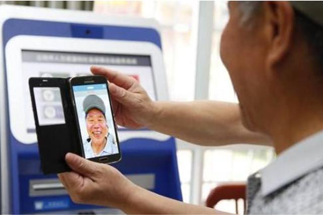 """手机""""刷脸""""!重庆可以这样认证养老待遇资格了"""
