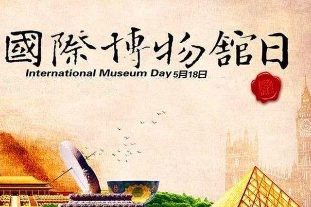 """""""国际博物馆日""""重庆将推出215项主题活动"""