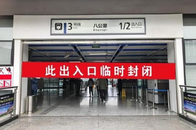 今日起 轨道3号线八公里站部分出入口封闭施工
