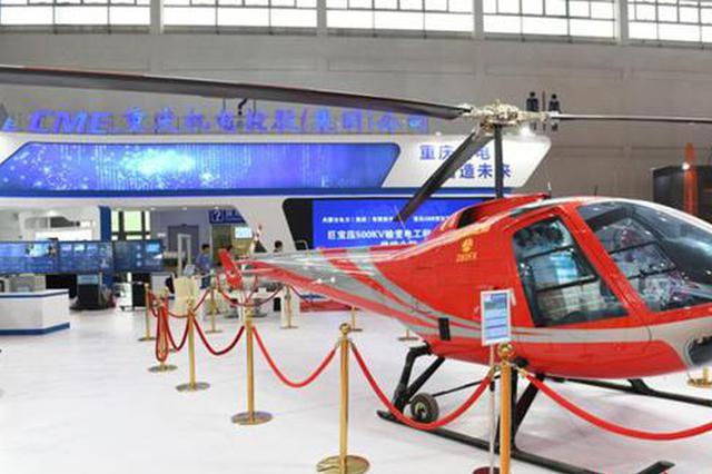 """重庆造直升机开进西洽会 展现""""智造未来"""""""