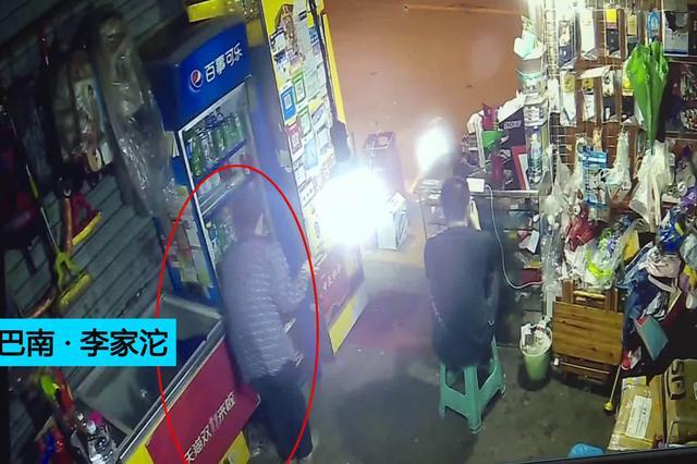 重庆:男子偷走小卖部营业款 老板沉迷游戏毫无察觉