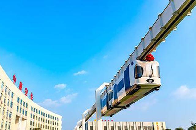 重庆首条悬挂式新能源空铁有望明年落地 时速80公里