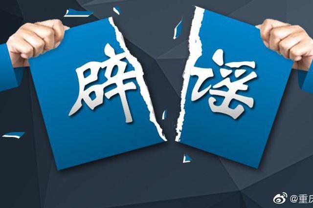 想领养老金需到银行升级卡?重庆市人社局:假的!