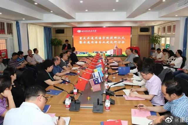 重庆非通用语学院正式揭牌 目前有七个非通用语专业
