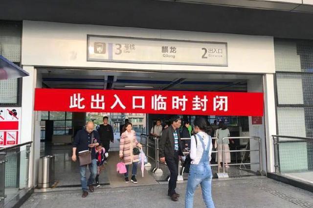 注意!重庆轨道3号线麒龙站2号出入口将封闭施工
