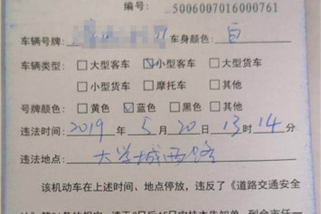 """520当天司机收到""""1314""""罚单 网友:警察叔叔爱你"""
