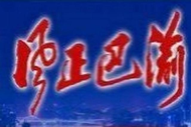 """重庆一村主任违规让岳父和妻子戴上""""贫困帽""""遭通报"""