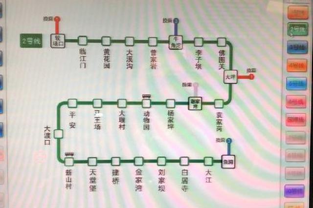 重庆轨道交通2号线支持支付宝、微信扫码购票啦!