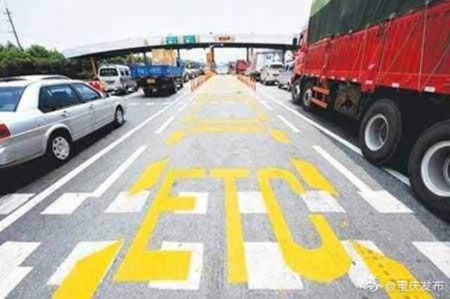 7月1日起 重庆ETC车辆通行费将至少享95折