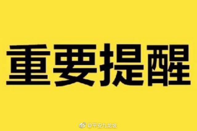中梁山华福隧道夜间交通管制一个月 社会车辆请绕行