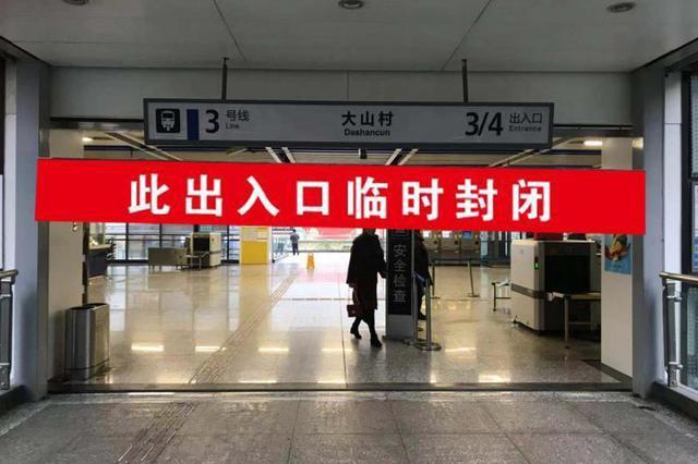 注意!轨道交通3号线大山村站3/4出入口明日起封闭