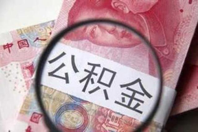 重庆市公积金缴存基数上限调整为20441元
