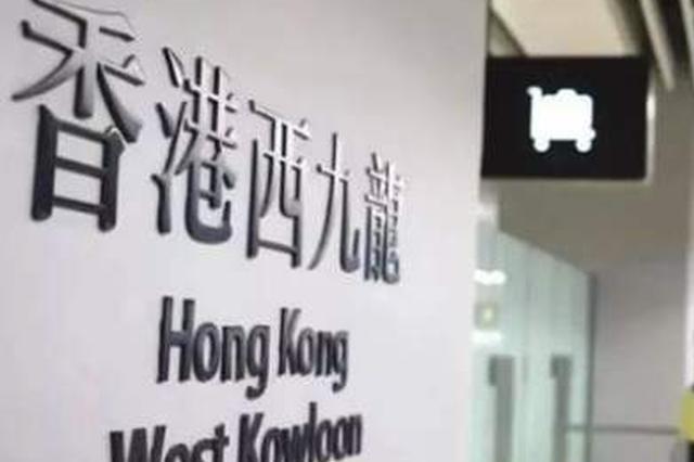 改签攻略!香港出发改签高铁票需在发车前1小时办理