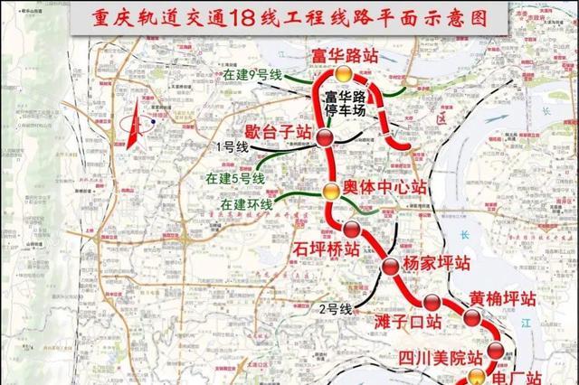 重庆轨道18号线预计2022年建成 可与6条轨道线换乘