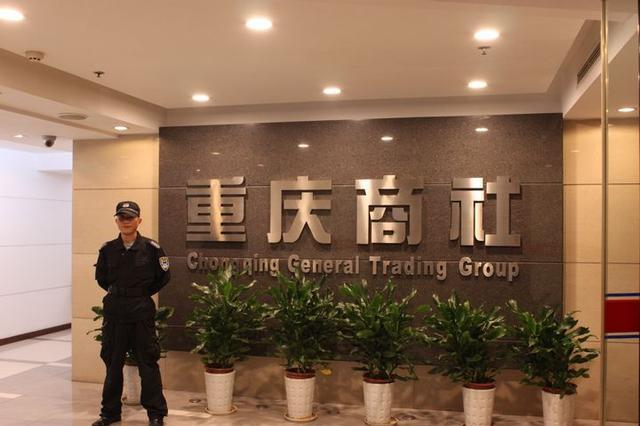 重庆最大商贸国企混改投资方浮出水面