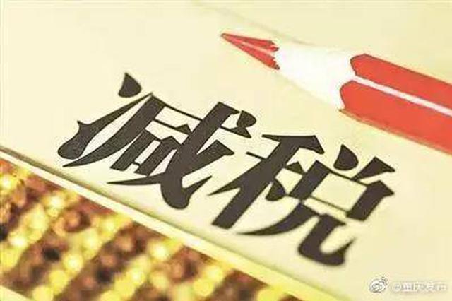 1-5月重庆新增减税168.1亿元 制造业受益明显