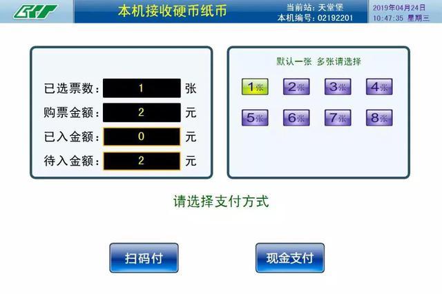 重庆轨道交通全线网可扫码购票