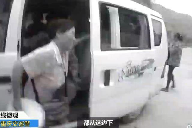 重庆一辆面包车硬塞18人 严重超员惊呆交巡警(图)