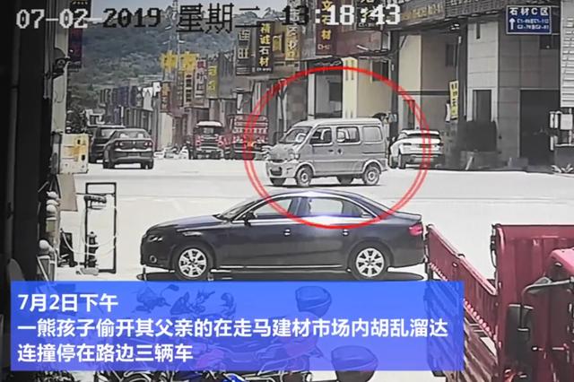 熊孩子偷开车连撞三车 暑期安全不可忽略