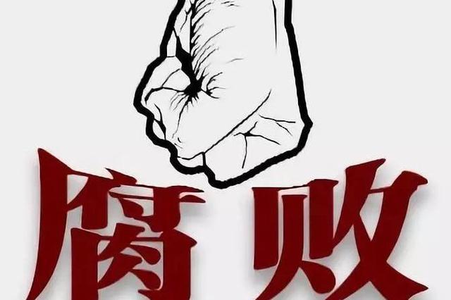 重庆一干部严重违纪违法影响恶劣 被开除党籍和公职