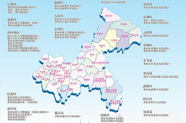 """""""重庆脑卒中急救地图""""官方版首发 可就近求助医院"""