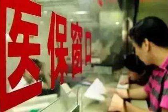 重庆开展打击骗保专项行动 市民举报最高奖励10万元