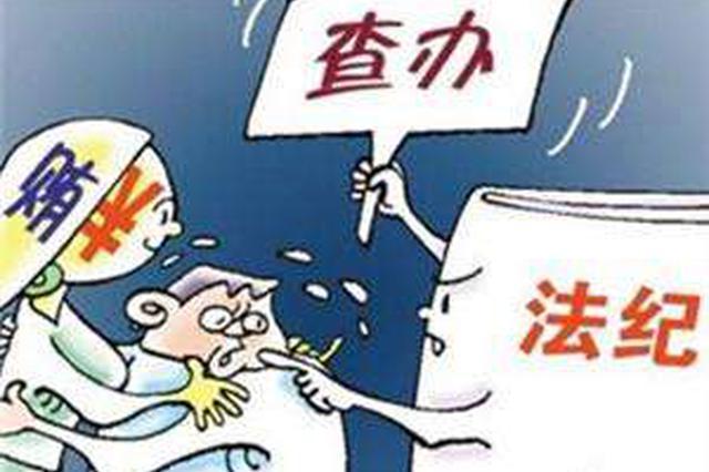 重庆一医院院长严重违法 被取消退休待遇并审查起诉