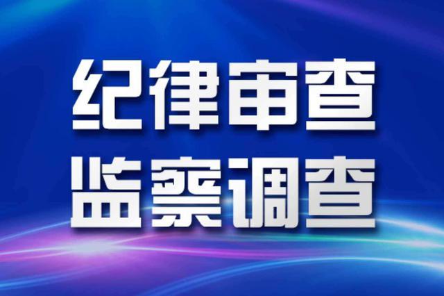 秀山龙池镇党委书记赵仁林严重违纪违法接受审查调查
