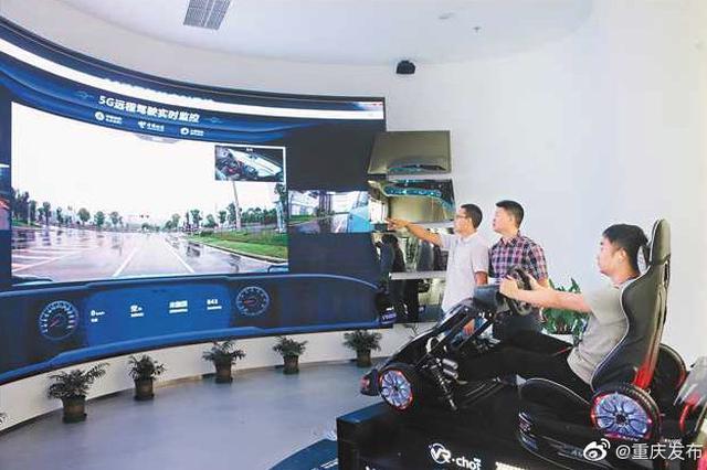 今年智博会期间 重庆市民可实地体验5G远程驾驶