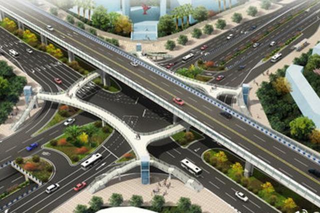新南立交人行天桥预计8月底投用 市民出行更安全