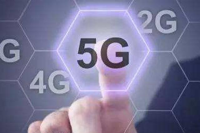 今年智博会会场将实现5G全覆盖 智能生活场景等你体验