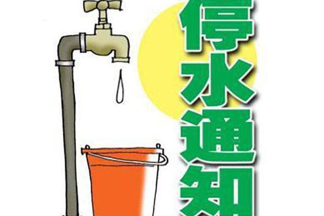 注意!渝北区黄炎培中学及周边明天将停水5小时