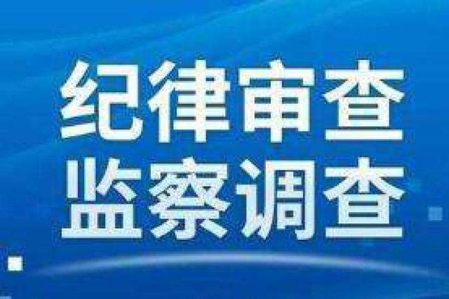 梁平区安胜镇党委书记张健接受审查调查