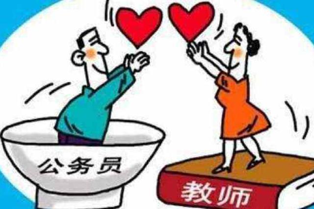 重庆:确保中小学教师工资不低于公务员平均工资水平