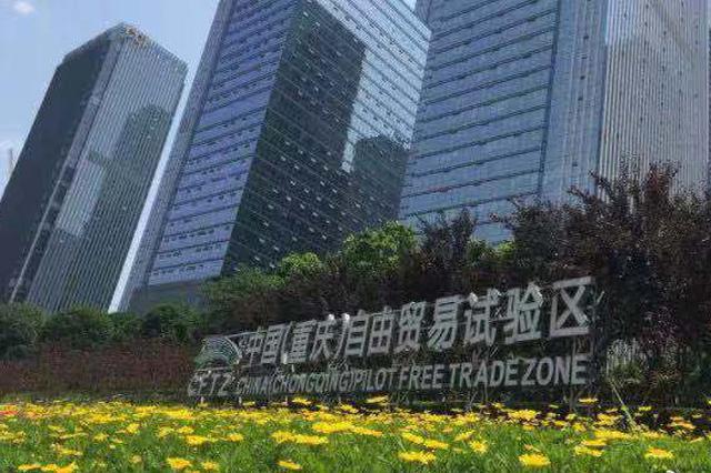 重庆自贸试验区将开展7项外汇创新业务