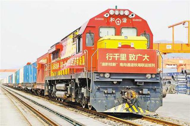 """""""陆海新通道""""铁海联运班列上半年累计开行超400班"""